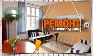 """Отделка и ремонт квартир """"под ключ""""!"""