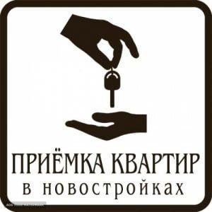 Приемка квартиры в СПб